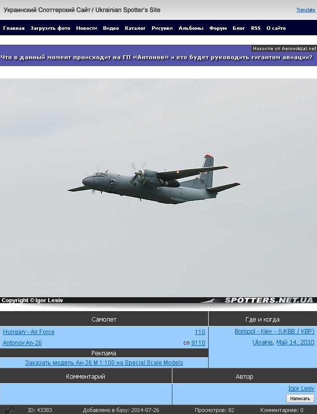 HAF An-26 . 110. 2010.05.14. Kijev