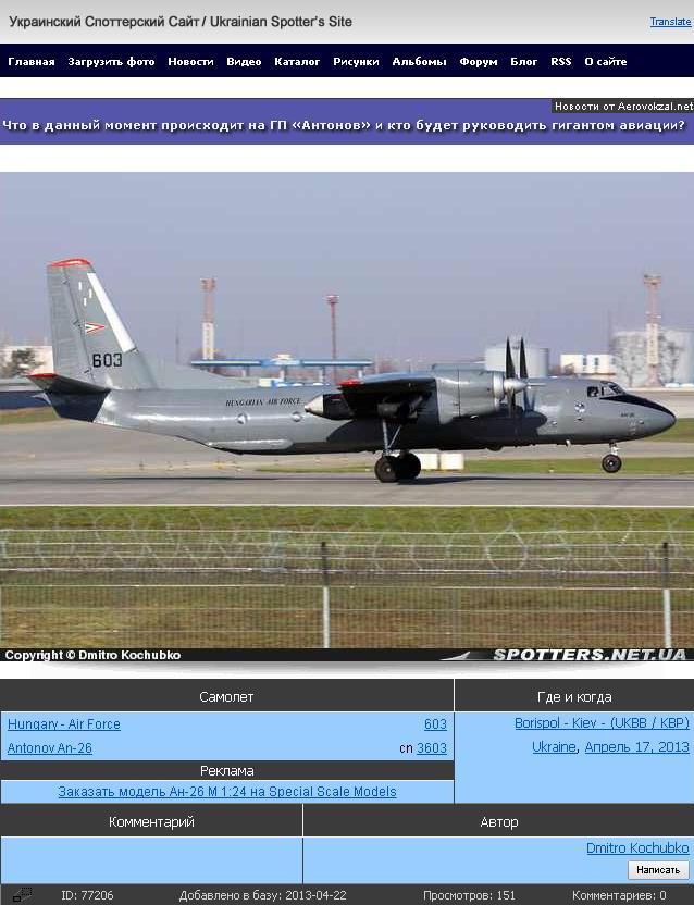 HAF An-26 603 Kijev 2013.04.17.