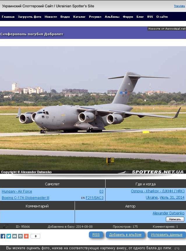 Hungarian Air Force - Ukraine, Kharkov 2014 july 31 Képernyőkép