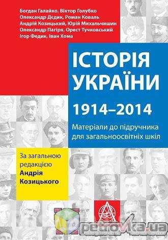 istoriya_ukrainy_1914-2014